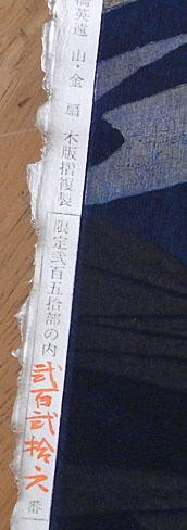 7207] 岩橋英遠 木版画 「山・金扇」 - 広田屋 ブランド質屋通販